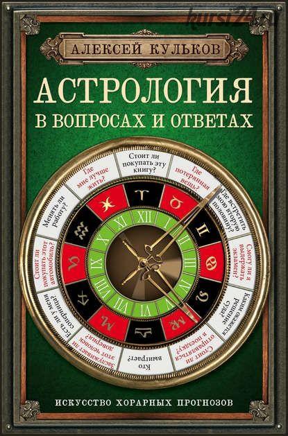 Астрология в вопросах и ответах. Искусство хорарных прогнозов (Алексей Кульков)