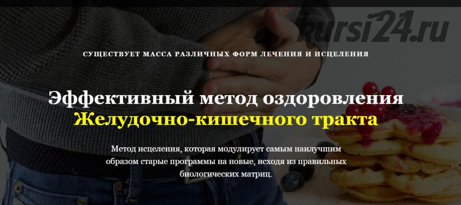 Эффективный метод оздоровления желудочно-кишечного тракта (Олег Руснак)
