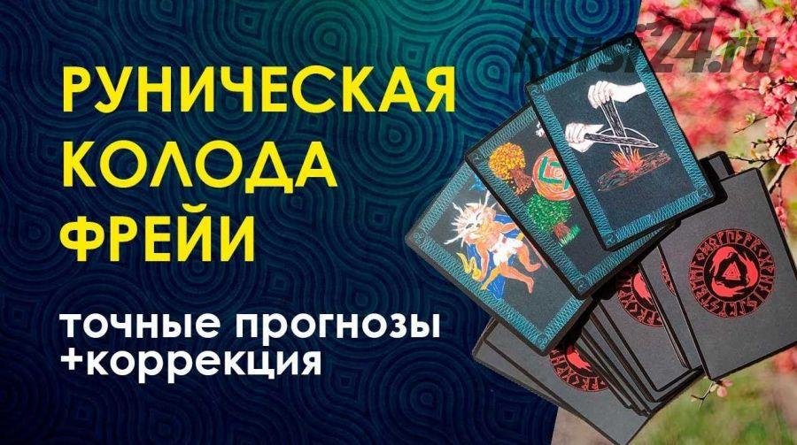 Клубное занятие «Руническая колода Фрейи»06.01.2020 (Велимира)