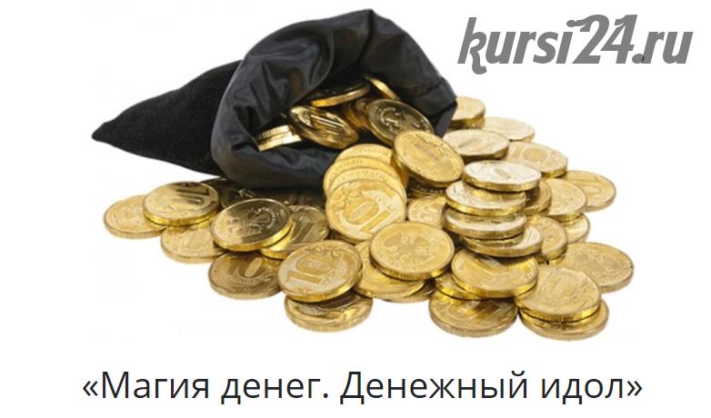 Магия денег. Денежный идол (Елена Горбачева)