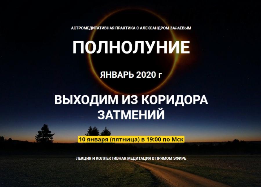 Полнолуние. Выходим из коридора затмений, январь 2020 (Александр Зараев)