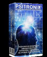 Психоактивная программа «Развитие предвидения» (PSITRONIX)