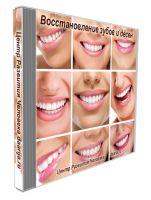 Восстановление зубов и дёсен [Центр развития человека Даария]