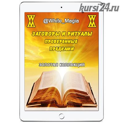 Заговоры и ритуалы, проверенные предками (White_Magia)