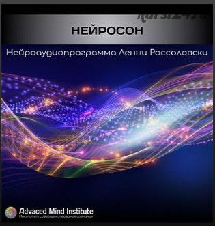 [Advanced Mind Institute] Нейросон (Lenny Rossolovski)