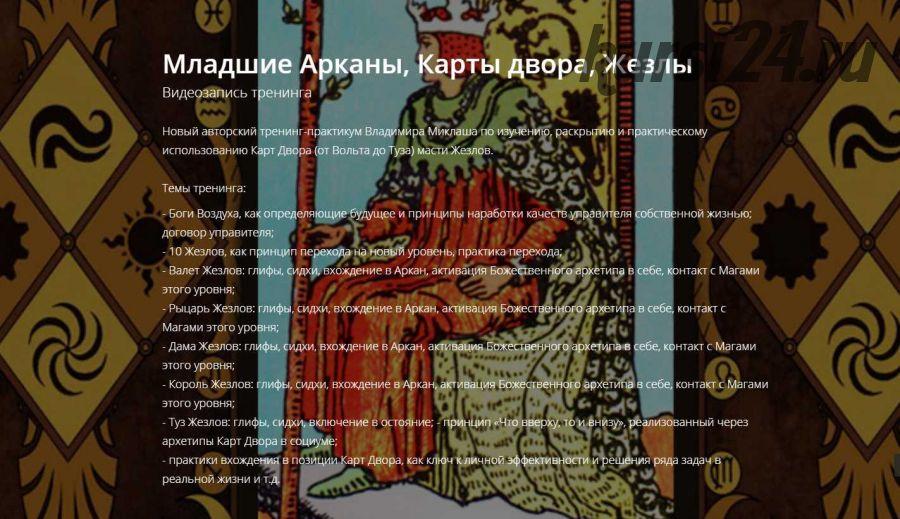 [ALTEN] Младшие Арканы, Карты двора, Жезлы (Владимир Миклаш)