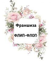 Франшиза Флип Флоп [zarabotok.doma.viktoria]