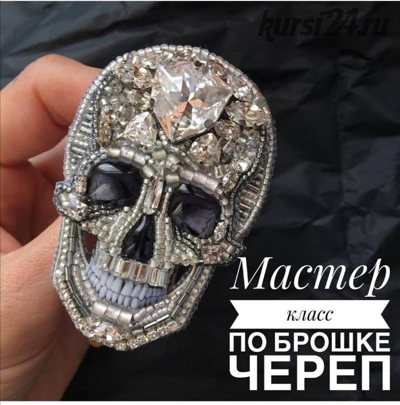 Брошь Череп (zvetik7zvetik)