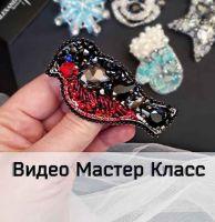 Брошь Снегирь (broshka_kubanova)