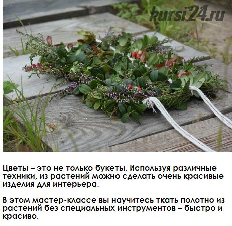 Цветочное ткачество [You Russia]