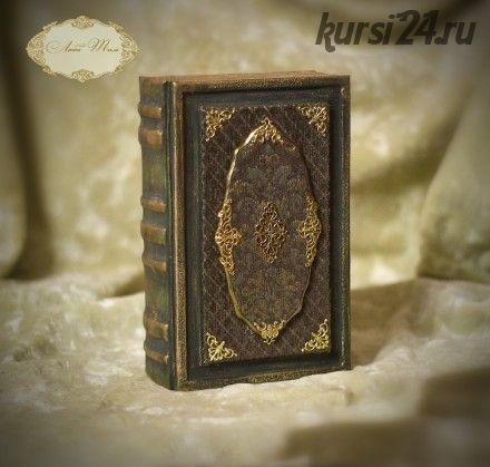 Книга - шкатулка (Люба Тим)