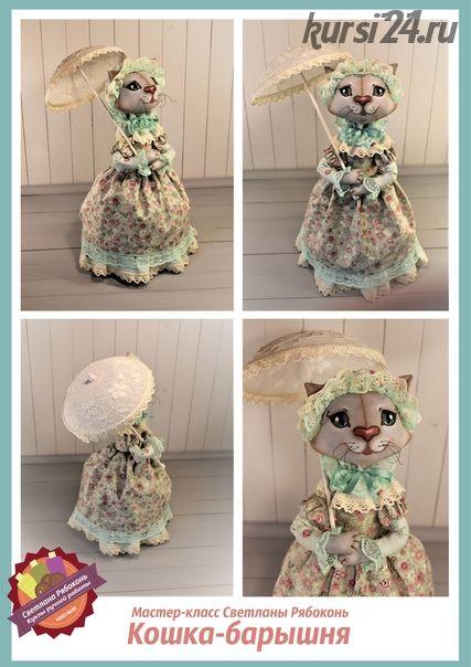 Кошка-барышня (Светлана Рябоконь)