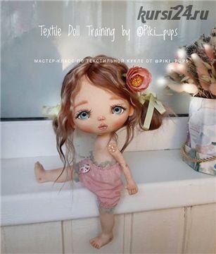 Мастер-класс по текстильной куколке (piki_pups)