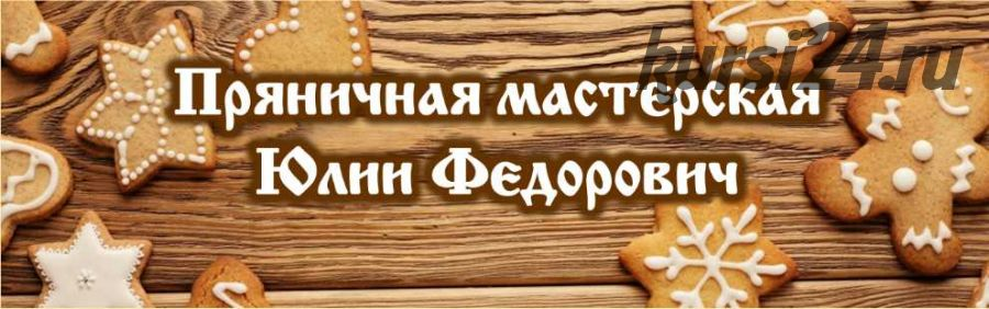 [Берегиня дома] Пряничная мастерская (Юлия Федорович)