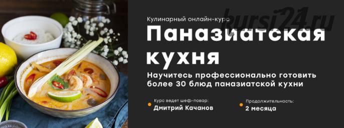 [Щиборщи] Паназитская кухня (Дмитрий Качанов)