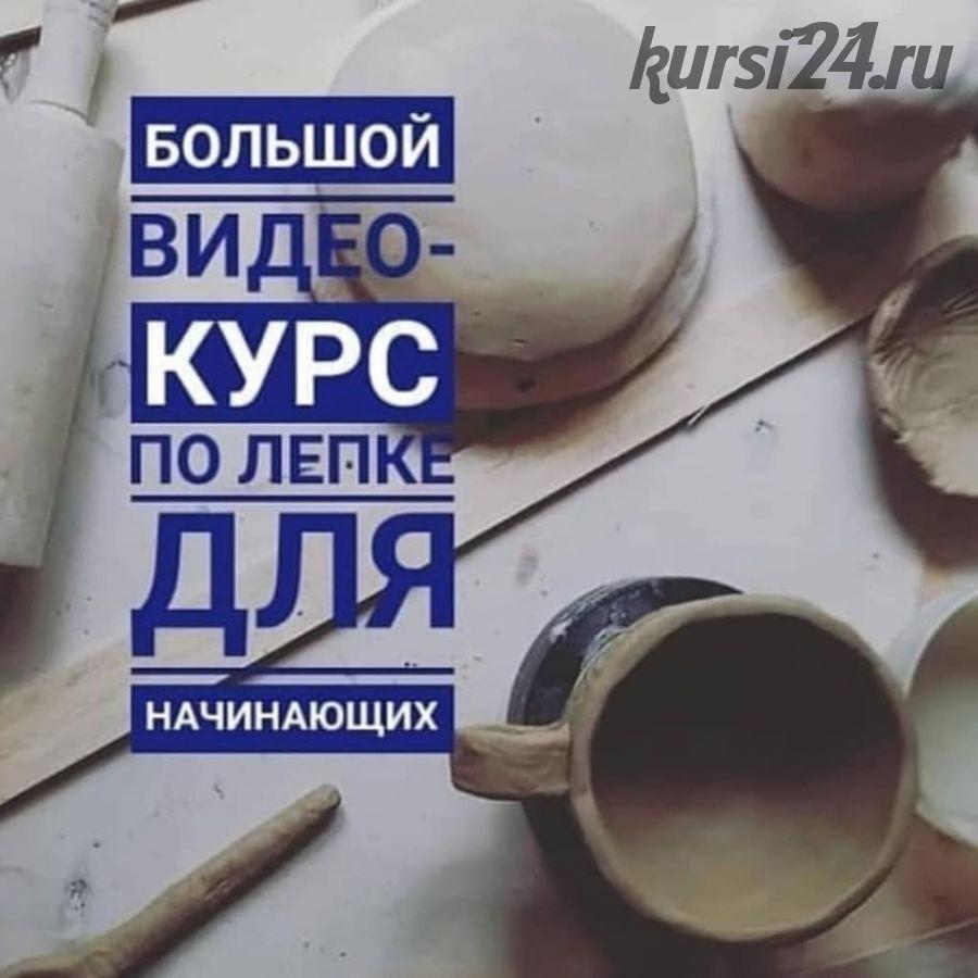 [Школа Керамики Клад'овая] Базовый курс по лепке из глины (Татьяна Михайлова)