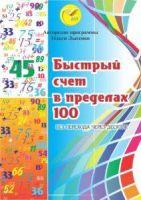 Быстрый счёт в пределах 100 (Ольга Лысенко)