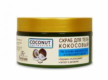 Ф-591 Скраб для тела кокосовый 300мл COCOUNT COLLECTION