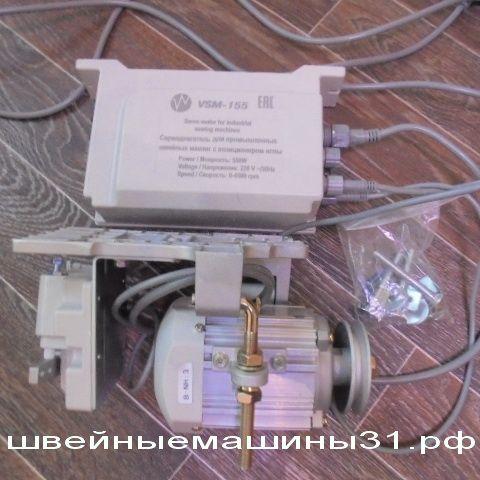 Энергосберегающий двигатель VSM 155  /  цена 13000 руб.!