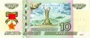 10 рублей - Город - герой КИЕВ- 75 лет ПОБЕДЫ ВОВ 1941-45гг. ПАМЯТНАЯ СУВЕНИРНАЯ КУПЮРА