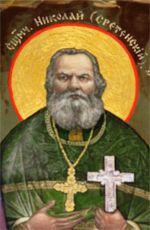 Икона Николай Сретенский священномученик