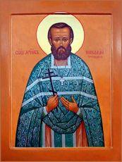 Икона Николай Троицкий священномученик
