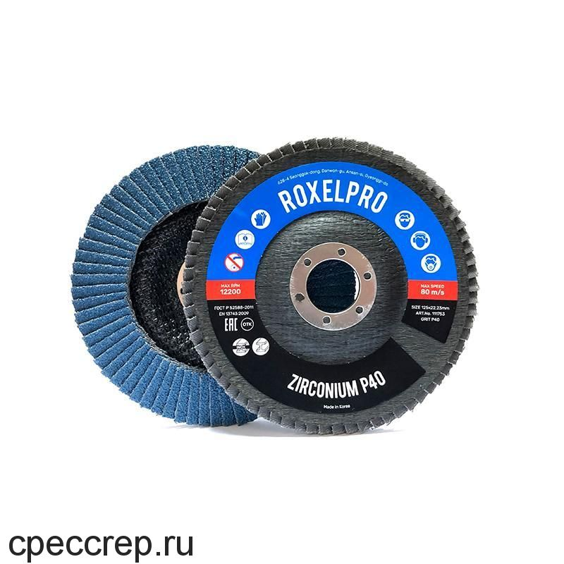Лепестковый круг ROXONE 125 х 22мм, цирконат, конический, Р40