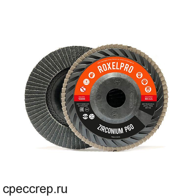 Лепестковый шлифовальный круг ROXTOP 125 х 22мм, Trimmable, цирконат, конический, Р80