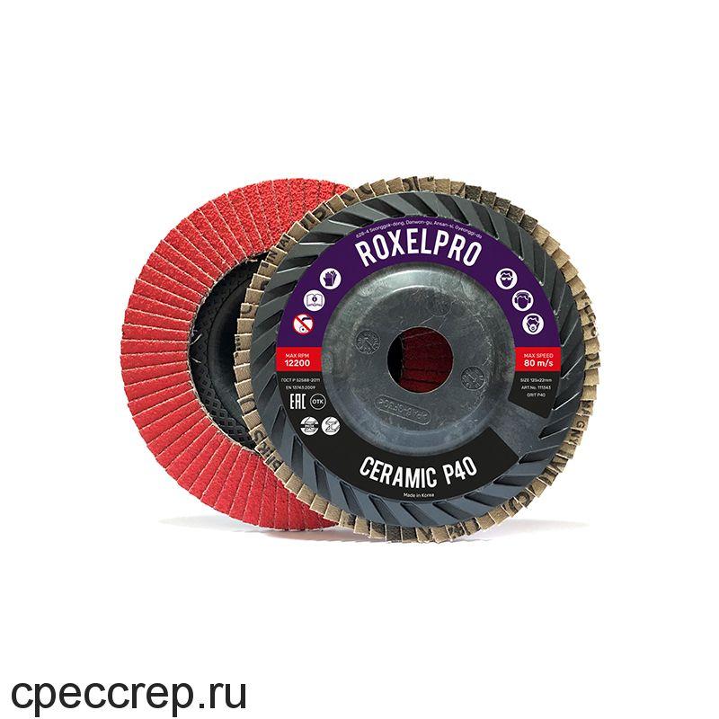 Лепестковый шлифовальный круг ROXPRO 125 х 22мм, Trimmable, керамика, конический, Р80