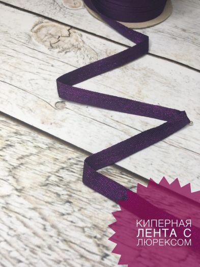ФИОЛЕТ С ЛИЛОВЫМ Киперная лента 13 мм