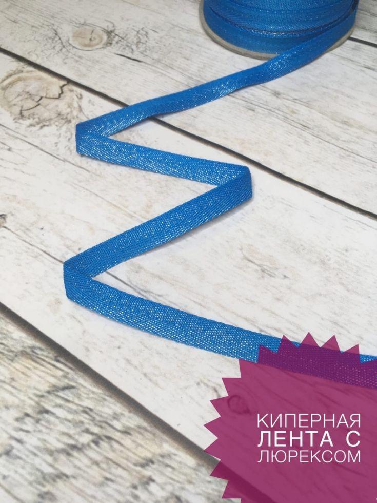БИРЮЗА С ГОЛУБЫМ Киперная лента 13 мм