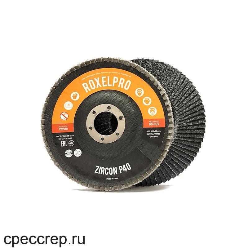 Лепестковый шлифовальный круг ROXTOP 125 х 22мм, цирконат, конический, Р120