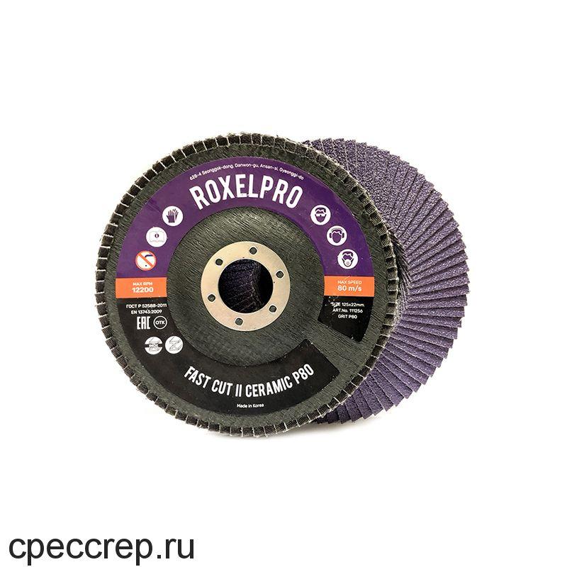 Лепестковый круг ROXPRO FAST CUT II 125 х 22мм, керамика, конический, Р80
