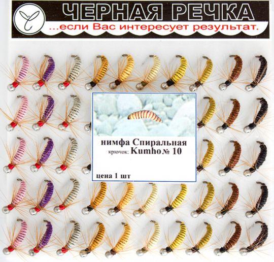 Муха ЧР Нимфа Спиральная №10 (Kumho)
