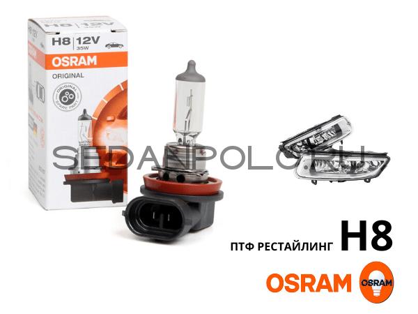 Лампа H8 OSRAM (ПТФ Рестайлинг) для Volkswagen Polo Sedan