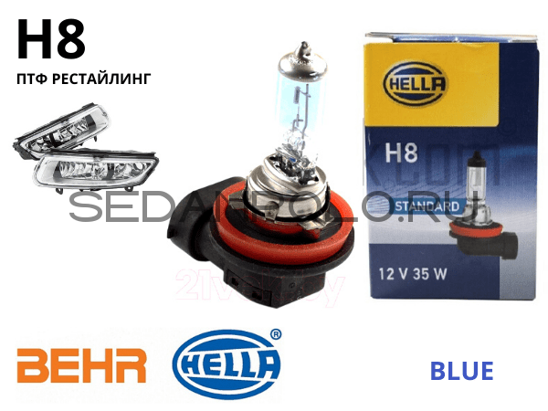 Лампа H8 HELLA BLUE (ПТФ Рестайлинг) для Volkswagen Polo Sedan