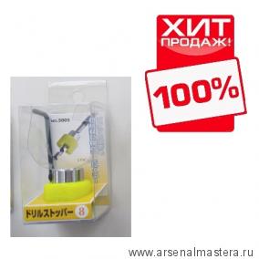 Ограничитель глубины сверления для свёрл Star-M D 8 мм 1 шт N5005 М00009080 ХИТ!