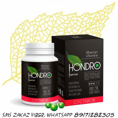 Мицеллярный комплекс HONDROforce для суставов