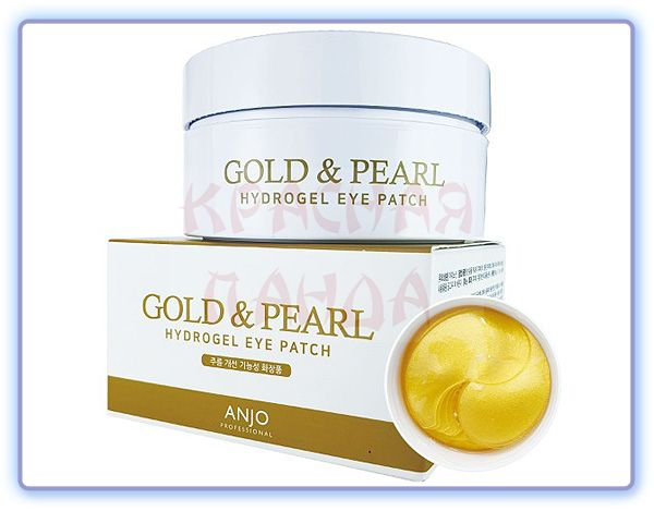 Anjo Professional Gold & Pearl Hydrogel Eye Patch
