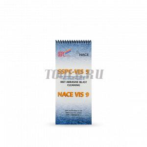 Стандарты поверхности в иллюстрациях (SSPC-VIS 5/NACE VIS 9)