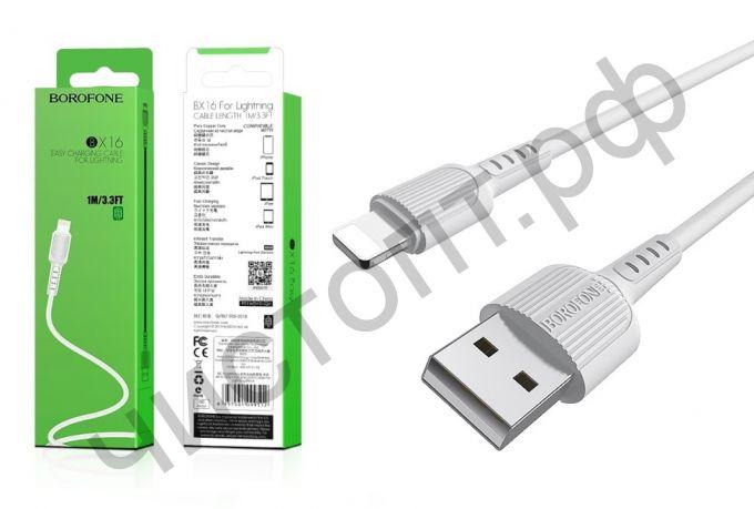Кабель USB - Apple 8 pin Borofone BX16 1.0м 2.0A силикон белый