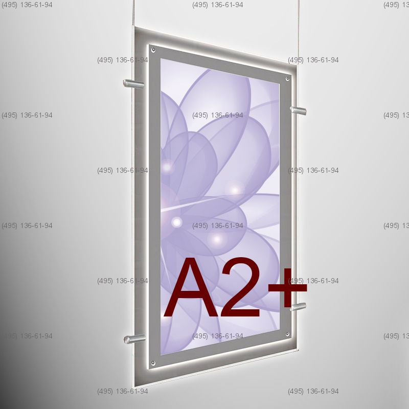 Кристалайт односторонний подвесной формат А2+, 420х594 мм