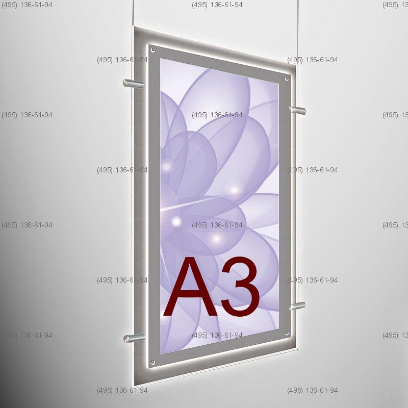 Кристалайт односторонний подвесной формат А3, 297х420 мм