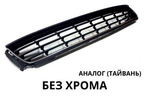 Решетка бампера центральная Аналог Volkswagen Polo Sedan