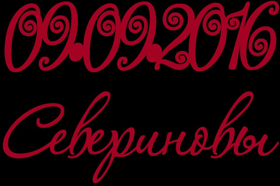 Дата из дерева на заказ бордовая