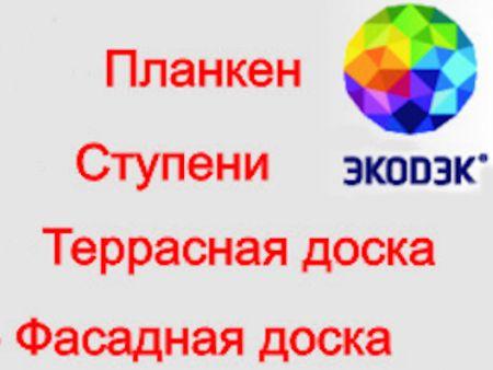 ДПК от Экодэк
