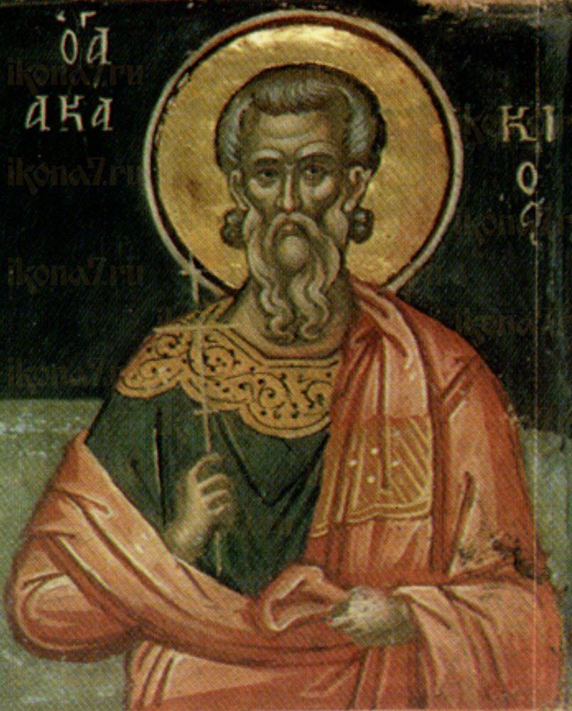 Икона Акакий Севастийский мученик