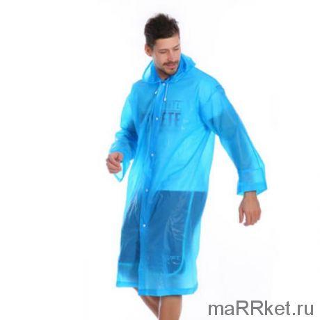 Виниловый плащ-дождевик для взрослых (голубой)
