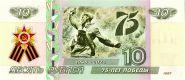 10 рублей - 75 лет ПОБЕДЫ в ВОВ 1941-1945гг вариант 2