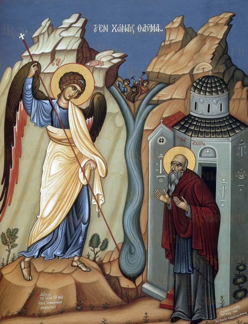 Икона Архипп Херотопский (в Хонех)